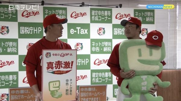 広島カープ 松山・福井  e-Taxで確定申告を体験