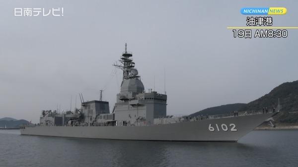 海上自衛隊 試験艦あすか一般公開