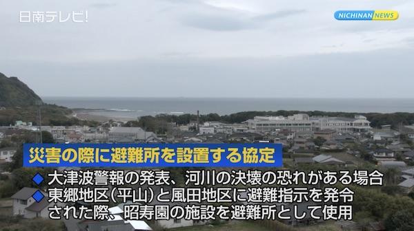 老人ホーム昭寿園と日南市が災害協定