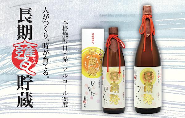 宮崎県限定☆日南発(ひなた)芋焼酎