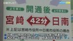 東九州自動車道「日南~油津」事業化を祝う