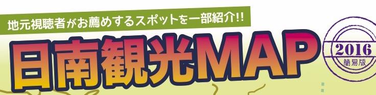 【PR】ゴールデンウィークは日南へ!