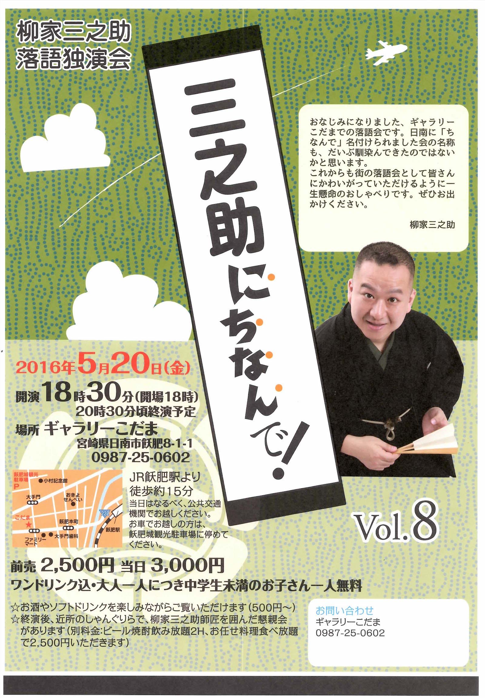 【PR】三之助にちなんで!Vol.8
