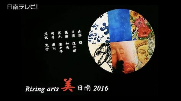 Rising arts 美 日南2016 初開催