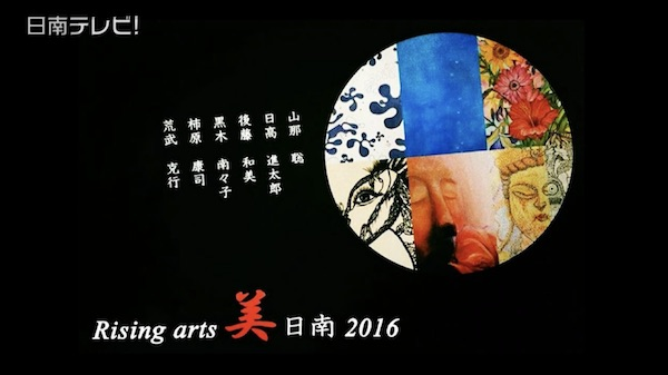 Rising arts 美 日南2016