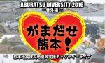 がまだせ熊本!! 熊本地震被災地復興支援チャリティーライブ