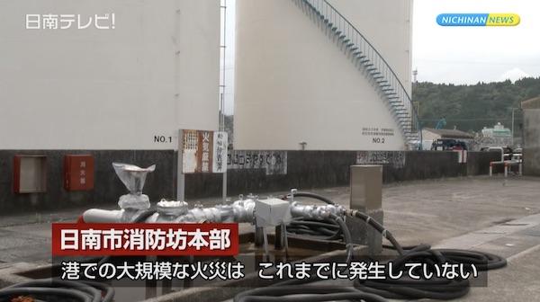 南郷漁協 石油タンク消火訓練