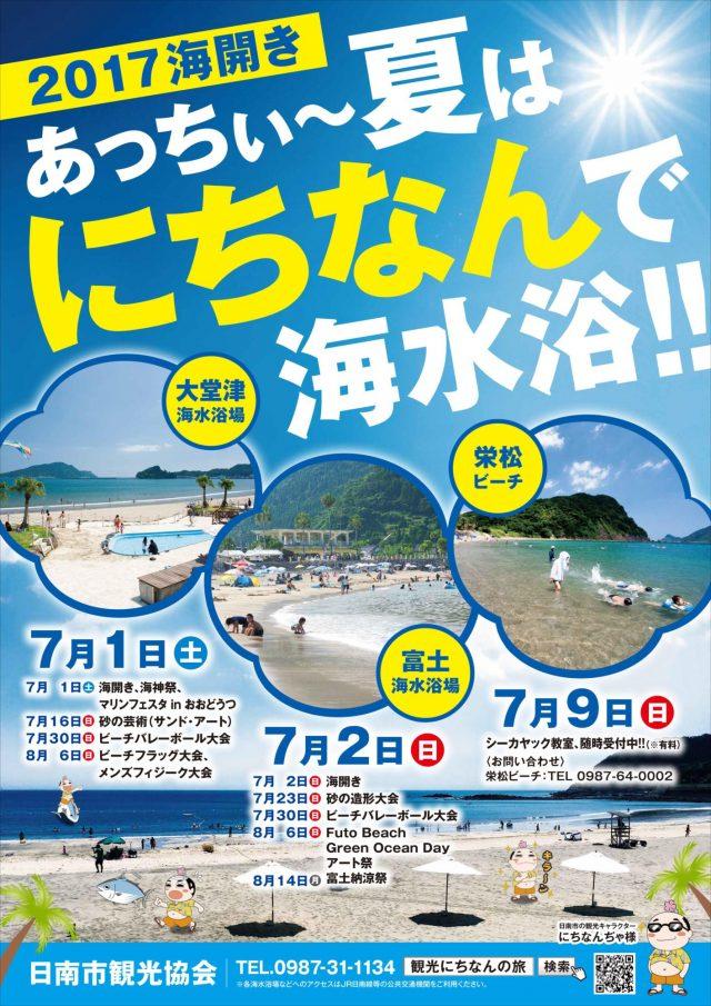 日南の海水浴場イベント