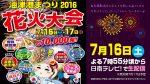 油津港まつり花火大会2016