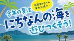 日南の海水浴場イベント(2017)