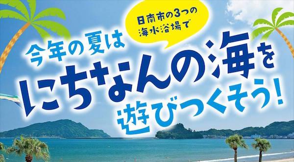 日南の海水浴場