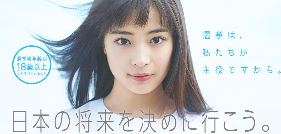 18歳選挙 広瀬すずさん動画メッセージ