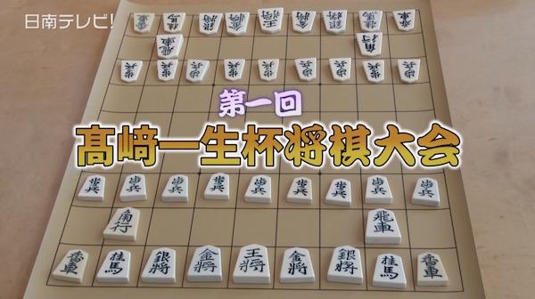 第1回髙﨑一生杯将棋大会