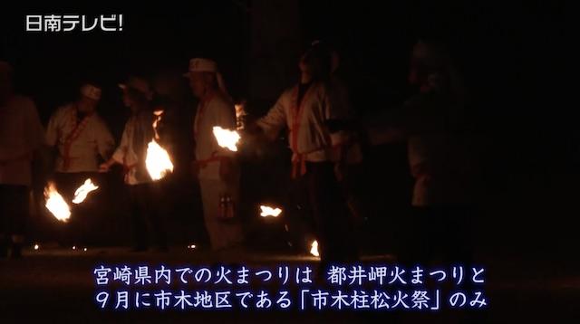 都井岬火まつり