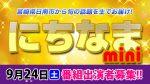 【 番組出演者募集】にちなまmini(9/24 O.A告知)