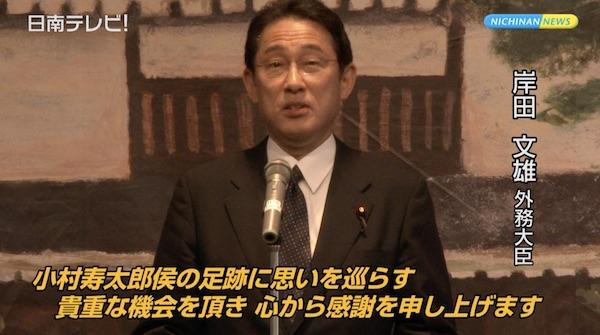岸田外務大臣 日南市を訪問