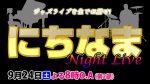 にちなま NightLive
