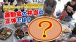 運動会で日本一高価な?弁当を発見