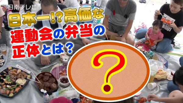 運動会で日本一高価な弁当とは!?