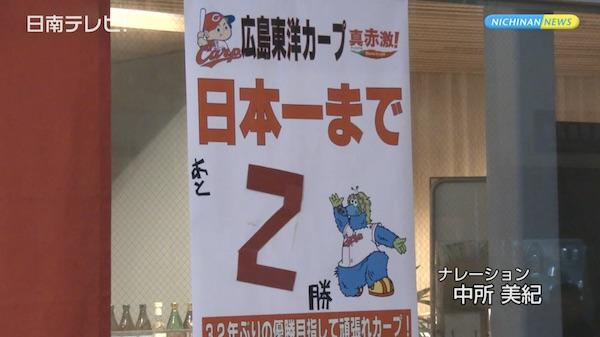 日本シリーズ 広島カープを日南から応援