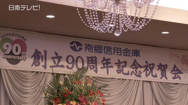 南郷信用金庫90周年