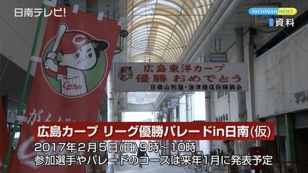 広島カープ 来春日南で優勝パレード