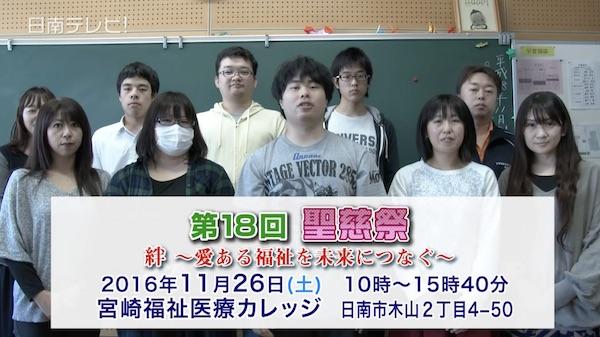 学園祭情報「宮崎福祉医療カレッジ」編
