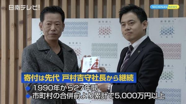 戸村精肉本店 子ども達のために100万円寄付