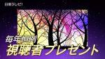 視聴者プレゼント(2016終了 )