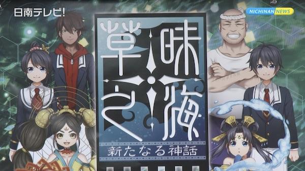 日南観光アプリ ノベルゲーム完成披露