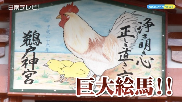 鵜戸神宮 しめ縄と巨大絵馬を交換