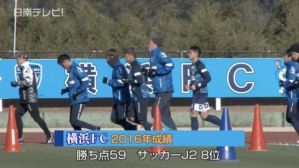 横浜FC日南キャンプ始まる(2017)