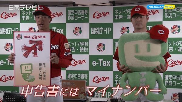 広島カープ 安部・岡田 e-Taxで確定申告をPR