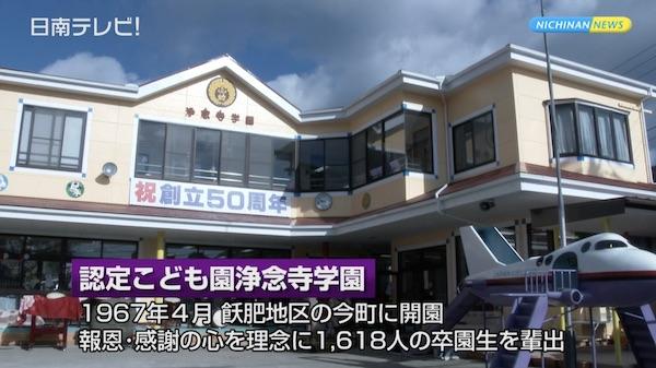 浄念寺学園 創立50周年