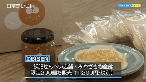 飫肥せんべい新商品「OBISEN」