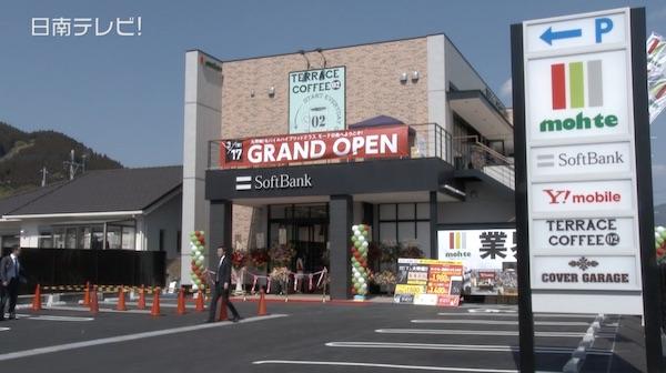九州初!モーテ日南オープン