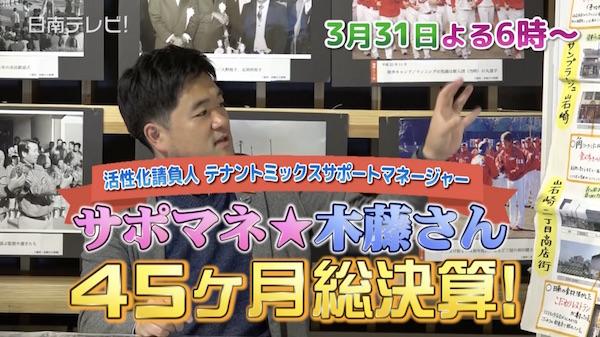 サポマネ木藤さん 45ヶ月総決算!