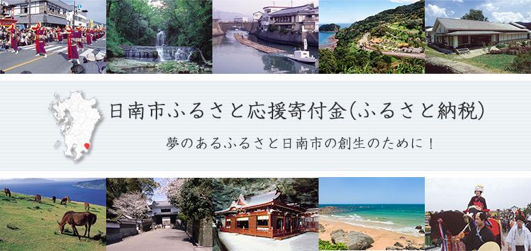 【PR】日南市ふるさと納税制度