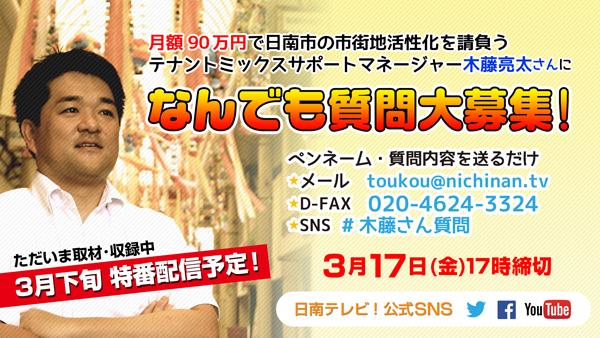 市街地活性化サポート 木藤さんに質問募集!