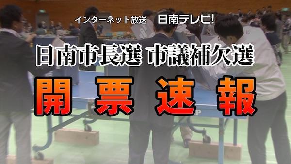 開票速報 日南市長選挙・市議補欠選挙2017