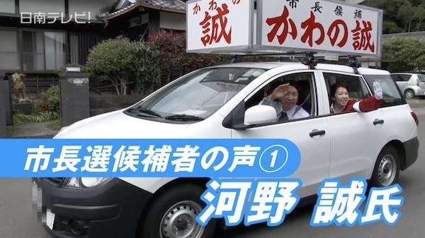 市長選候補者の声① 河野誠氏