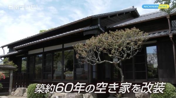 古民家を再生 勝目邸・合屋邸オープン