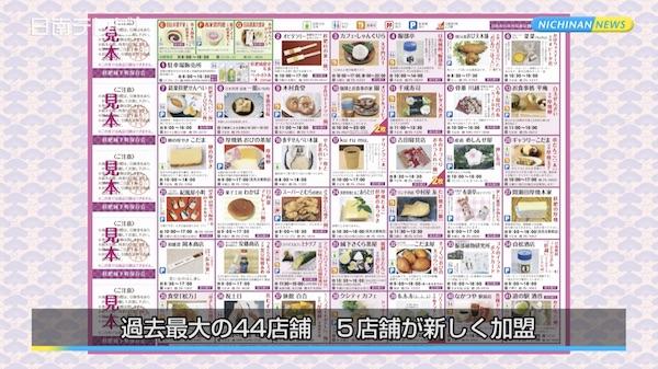 飫肥城下町「あゆみちゃんマップ」リニューアル