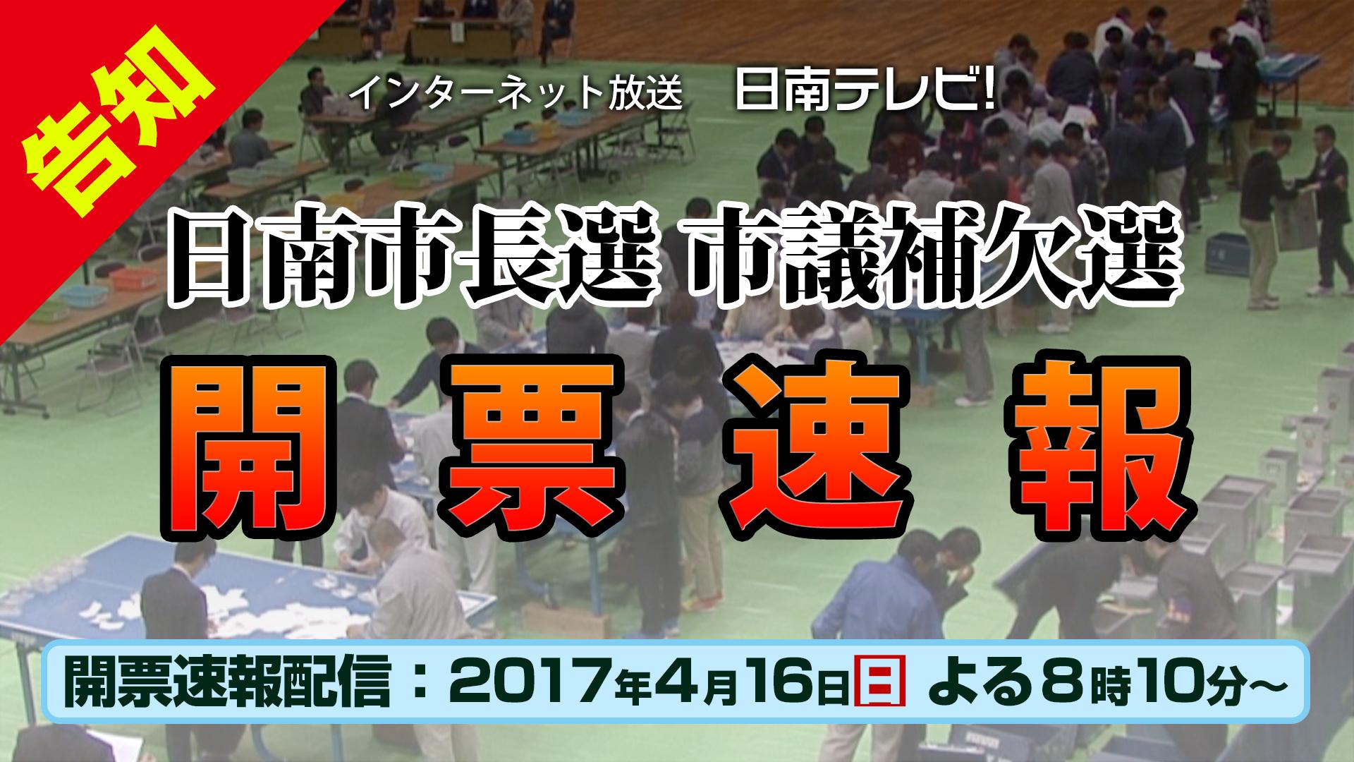 【告知】日南市長選挙・市議補欠選挙2017(候補者)