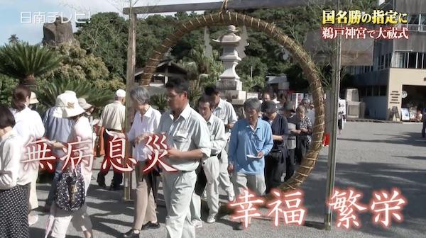 鵜戸神宮で大祓式