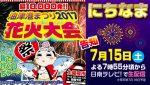 【告知】油津港まつり2017花火大会「にちなま」