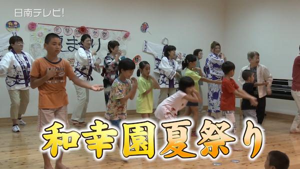 地域参加型「和幸園の夏祭り」