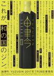 【PR】油津吟 YUZUGIN 新発売