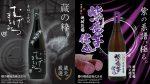 【PR】むげつまるみ・紫優芋仕込 9/1限定販売