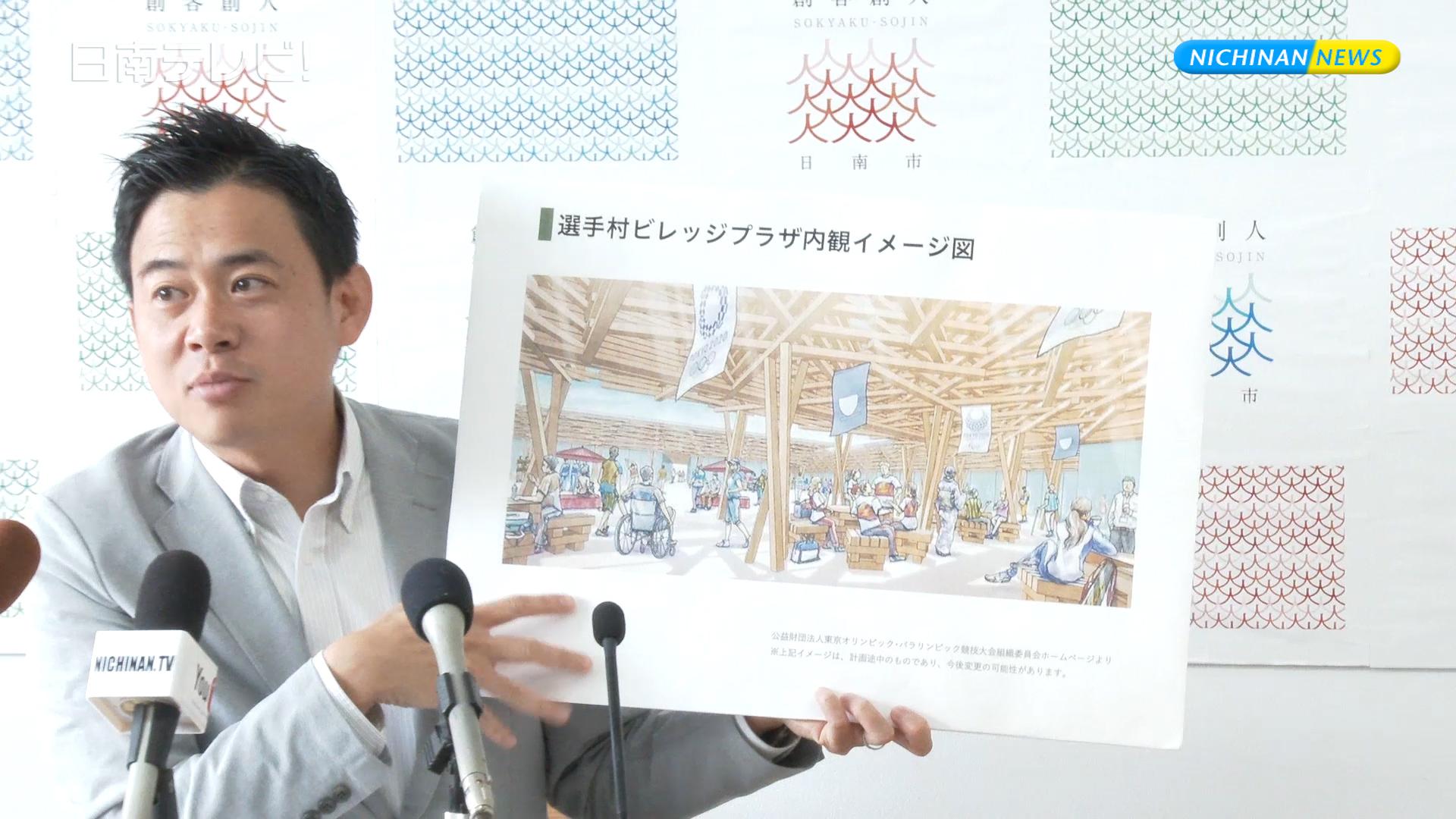 東京オリンピック選手村に飫肥杉を提供